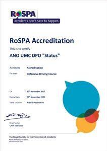 сертификат ROSPA